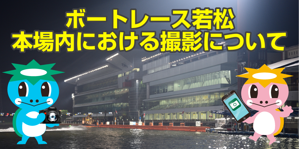 ボート レース 若松 ライブ