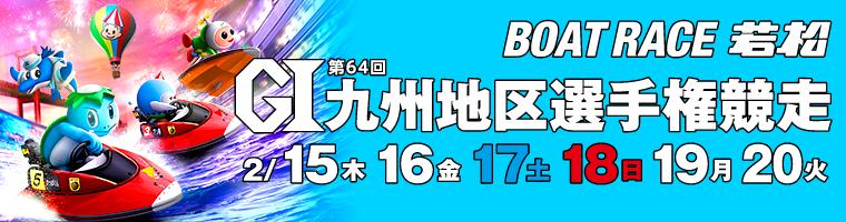 GI第64回九州地区選手権特設サイト