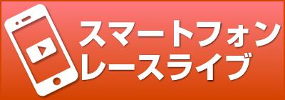 無料 競艇 ライブ 中継 全国競艇ライブ ボートレース中継【スマホ・パソコン】で見る方法