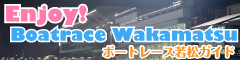 Enjoy Boatrace Wakamatsu